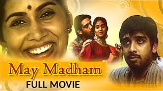 May Madham - Sonali Kulkarni, Vinit - Super Hit Tamil Movie - Tamil Full Movie