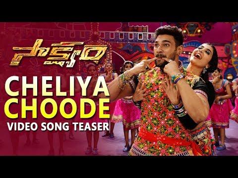 Cheliya Choode Video Song Teaser   Saakshyam   Bellamkonda Sai Sreenivas   Pooja Hegde