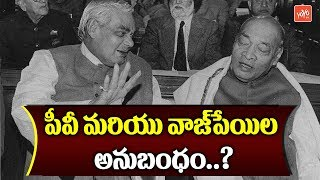 PV Narasimha Rao and Vajpayee Relation | Unknown Facts of Vajpayee