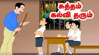 Cleanliness Moral Values stories in tamil Tamil stories for kids