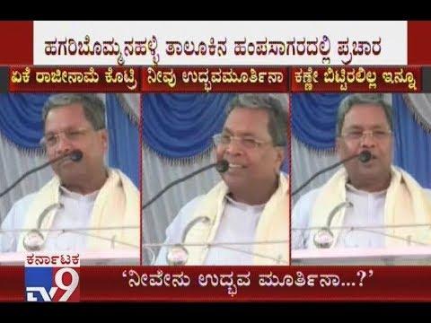 Siddaramaiah Slams Sriramulu While Campaigning for Ugrappa in Bellary