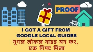 I got a Google Local Guide Reward! Google Local Guide Bankar ek Gift Mila! PROOF! Hindi video
