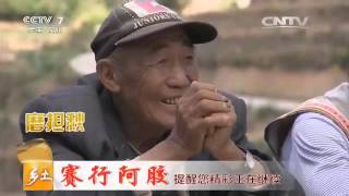 20160509 乡土  学艺民间 美味奇味龙陵