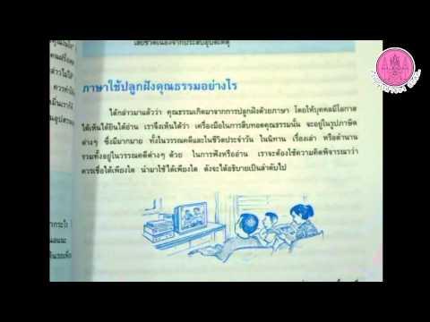 วิชาภาษาไทย ม 5 หลักภาษาและการใช้ภาษาเพื่อการสื่อสาร  หน้า 86 139