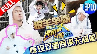 【FULL】Running Man China S4EP10 20160617 [ZhejiangTV HD1080P]