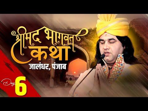 Bhagwat Katha In Jalandhar (Punjab) || Day_6 || Shri Devkinandan Ji Maharaj
