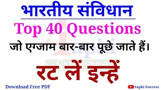 Constitution of India | भारतीय संविधान | Top 40 questions for all Competitive Exams