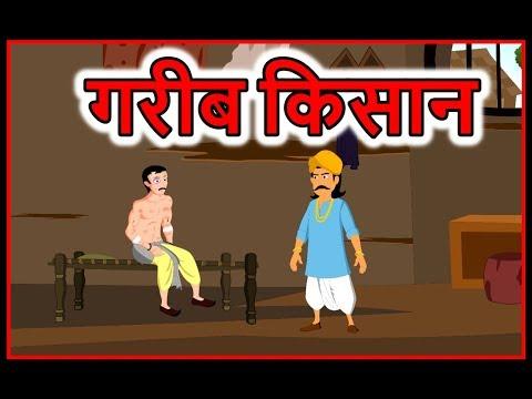 गरीब किसान   Hindi Cartoon   Moral Stories for Kids   Cartoons for Children   Maha Cartoon TV XD thumbnail