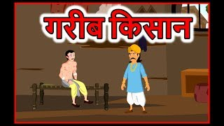 गरीब किसान | Hindi Cartoon | Moral Stories for Kids | Cartoons for Children | Maha Cartoon TV XD