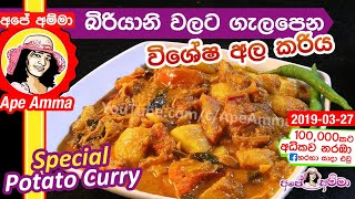 Special Potato curry for Biriyani by Apé Amma