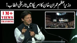 PM Imran Khan historic speech in Washington DC jalsa
