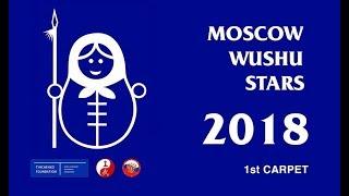 EWUF WUSHU TV: Moscow Wushu Stars 2018,  Taolu Area 1 (19.02; 9.00)