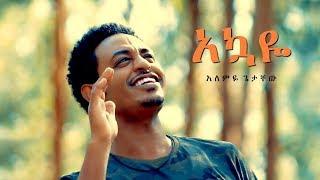 Alemye Getachew - Akuaye | አኳዬ - New Ethiopian Music 2018 (Official Video)