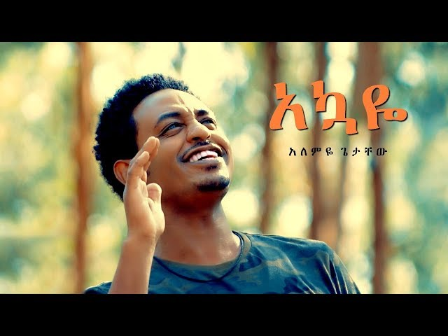 Alemye Getachew - Akuaye - New Ethiopian Music 2018 (Official Video)