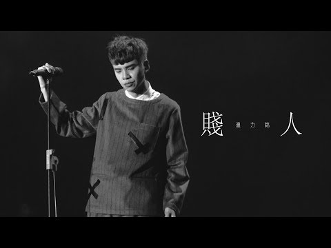 賤人 - DANNY 溫力銘