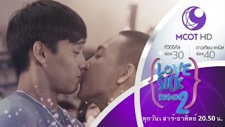 Love Sick The Series season 2 - EP 30 (19 ก.ย.58) 9 MCOT HD ช่อง 30
