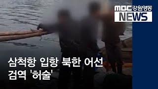R]북한어선 삼척항 입항, 허술한 검역