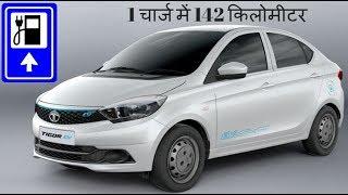 Tata TIGOR EV Electric Car Launched All New Feature, Price, Model, Colors, Mileage, Specs in Hindi