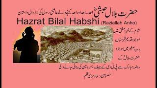 HAZRAT BILAL HABSHI (Razi.Allah Anho) BY JAVAID KAZMI PTV