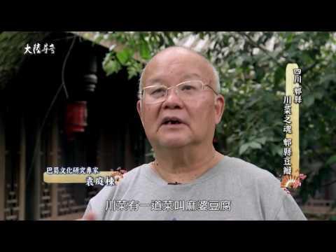 台灣-大陸尋奇-EP 1659-一城風華滿絕藝(六十八)