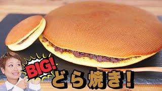 BIG! 超巨大どらやき!トッピングいろいろ どら焼きパーティー!【ロシアン佐藤】【料理レシピはParty Kitchen🎉】