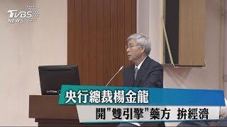 央行總裁:中美貿易戰 非台灣利多