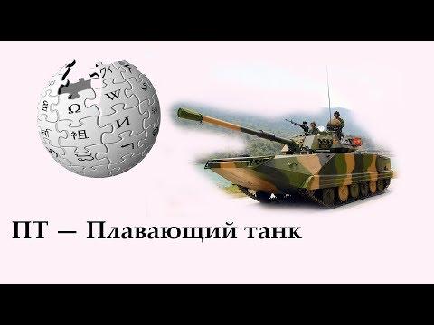 ПТ-САУ в War Thunder и World of Tanks