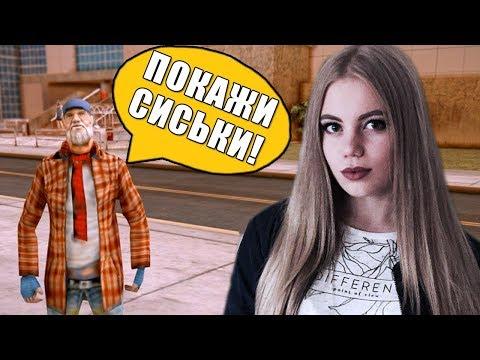 ДЕВУШКА ЗАПИКАПИЛА БОМЖЕЙ В GTA SAMP!