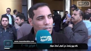 مصر العربية | خالد بييو يتحدث عن أسباب أحداث سيناء