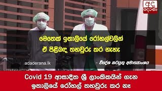 No confirmation on Sri Lankans infected with Covid-19 in Italy