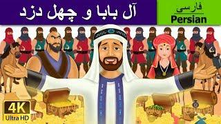 آل بابا و چهل دزد   داستان های فارسی   قصه های کودکانه   Dastanhaye Farsi   Persian Fairy Tales
