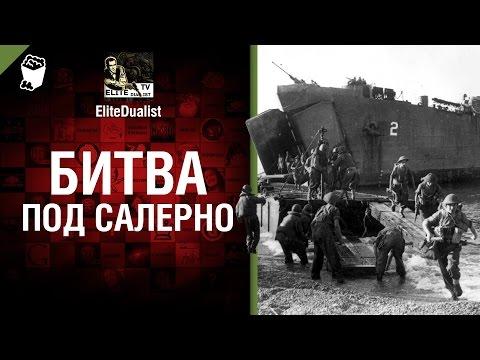 Битва под Салерно - От EliteDualist Tv [World of Tanks]