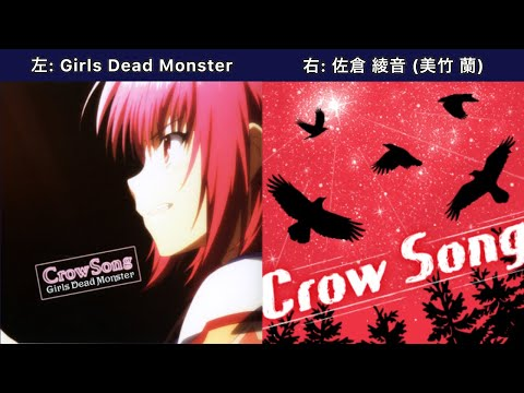 【Crow Song】比較(イヤホン推奨) 左:Girls Dead Monster 右:佐倉 綾音(美竹 蘭)