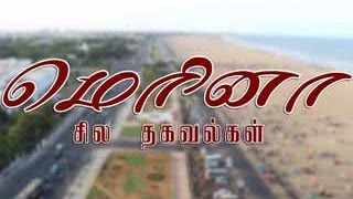Ten Facts about Marina in Chennai - Video in Dinamalar Dated May 2016