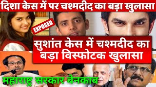 Big latest Exposed in SSR Bollywood Rhea Chakraborty Mahesh Bhatt ! Maharashtra government minister