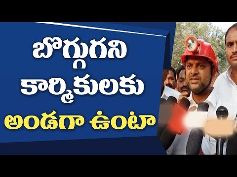 Ramagundam MLA Korukanti Chander Meet Singareni Workers  | Great Telangana TV