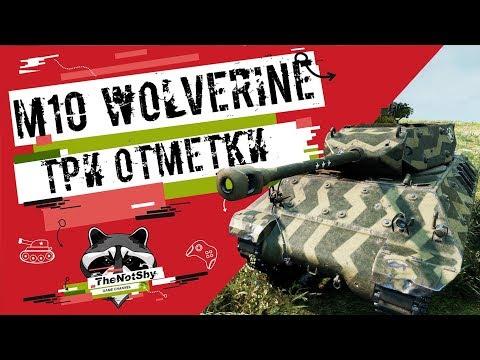 M10 Wolverine - Три отметки | TheNotShy | Гайд | Мастер | World Of Tanks