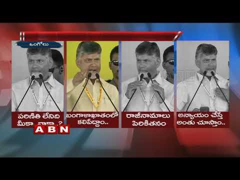 CM Chandrababu Naidu Slams PM Modi At Ongole Dharma Porata Deeksha