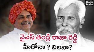 History Of YS Raja Reddy | Unknown Facts About YS Raja Reddy | Telugu Panda