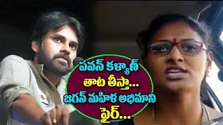 YS Jagan Fan React To Pawan Kalyan Speech About YS Jagan | Jagan Fan Fire On Pawan Kalyan | JanaSena