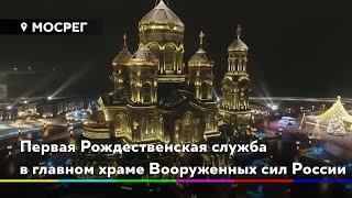 Первая рождественская служба в Главном храме Вооружённых Сил России