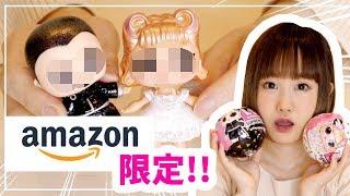海外大流行♡ Amazon限定 LOL サプライズ!! 初の男の子…にはw 購入して開封してみた!!