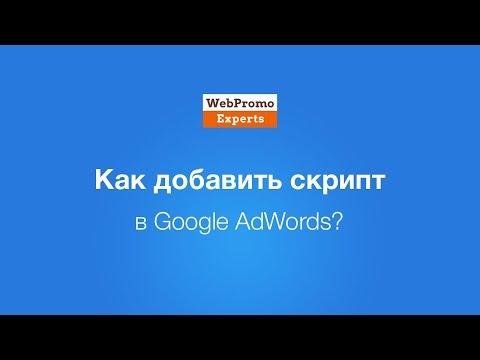 Как добавить скрипт в Google AdWords? How-To #27