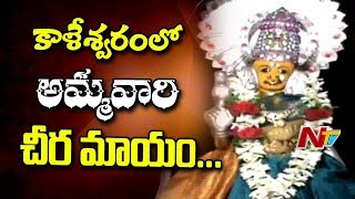 CM KCR Gifted Pattu Saree Missing in kaleshwaram Temple, Police Speed Up  Investigation | NTV