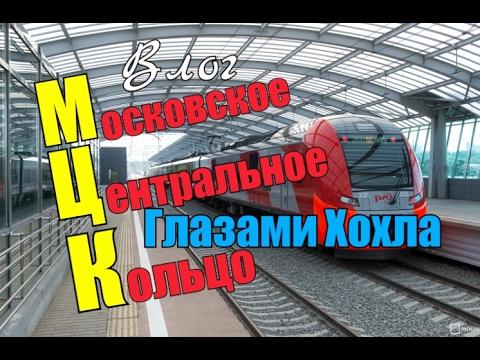 МЦК.Пересадка. Глазами украинца. Как пересаживаться с метро на МЦК .