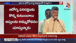CM Chandrababu Over MedTech Park | Preparation of Medical Devices | Visakha | AP