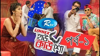 How Cow Show | Ep-1 | Toya | Rj Raju | Shamim | Comedy Show | Rtv