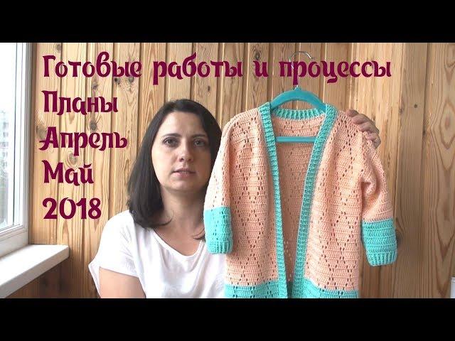 Готовые работы и процессы // Апрель и май 2018 // Вязание