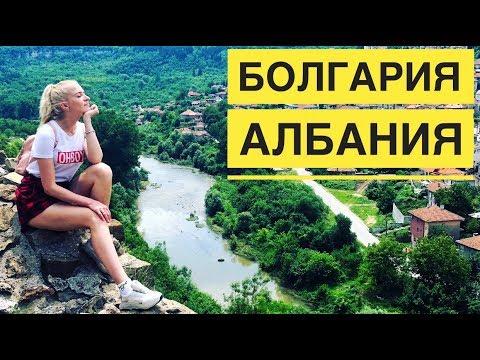 Болгария и Албания - цены, еда, море, наши впечатления - #ГриГреТрип.