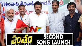 Pantham Movie Second Song Launch by Minister Talasani Srinivas Yadav | Gopichand | Mehreen | NTV
